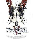 ファンタズムV:ザ・ファイナル [Blu-ray]