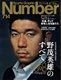 Sports Graphic Number (スポーツ・グラフィック ナンバー) 2008年 10/30号 [雑誌]
