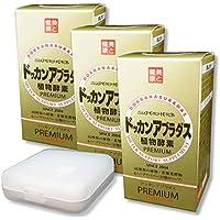 ドッカンアブラダスPREMIUM 植物発酵物含有加工食品 330mg 180粒 携帯用Sピルケースつきセット (3箱)