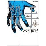おそ松くん 4―赤塚不二夫爆笑ランド vol.4 (デラックスコミックス 赤塚不二夫爆笑ランド VOL. 4)
