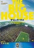 ザ・ビッグハウス [DVD]