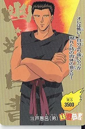 幽遊白書 126 戸愚呂(弟) シングルカード