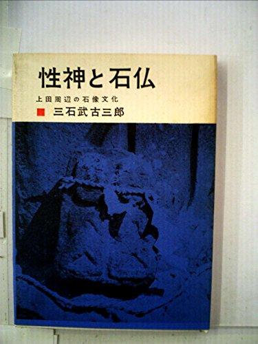 性神と石仏―上田周辺の石像文化 (1966年)