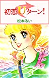初恋Uターン / 松本 るい のシリーズ情報を見る
