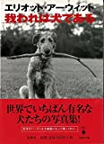 【バーゲンブック】 我われは犬である?宝島社文庫