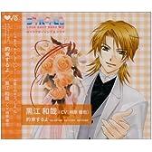 ラブルートゼロ キャラクターCD 黒江和哉「約束するよ」