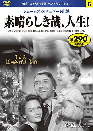 DVD 素晴らしき哉、人生! (NAGAOKA DVD)