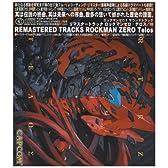 リマスタートラック ロックマンゼロ・テロス/III