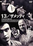 13/ザメッティ[DVD]