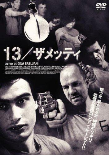 13/ザメッティ [DVD]