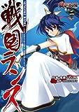 戦国ランス 巻之二<戦国ランス> (電撃コミックス)
