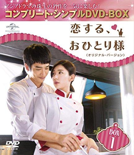 恋する、おひとり様 (オリジナル・バージョン) BOX1 (コンプリート・シンプルDVD-BOX5,000円シリーズ) (期間限定生産)