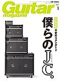 Guitar magazine (ギター・マガジン) 2017年 1月号  [雑誌]