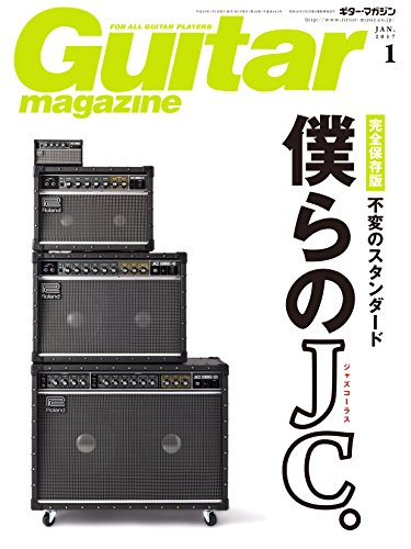 Guitar magazine (ギター・マガジン) 2017年 1月号  [雑誌]の詳細を見る