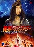 チャウシンチーの魔界ドラゴンファイター [DVD]