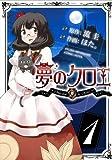夢のクロエ 1 (電撃コミックス)