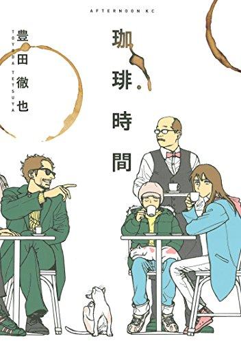 珈琲時間 (アフタヌーンコミックス)の詳細を見る