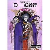 Dー妖殺行 (朝日文庫 き 18-3 ソノラマセレクション 吸血鬼ハンター 3)