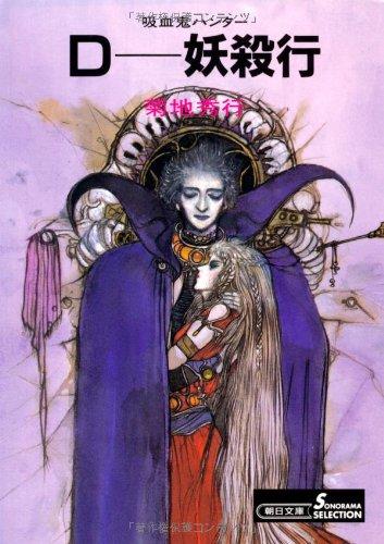 Dー妖殺行 (朝日文庫 き 18-3 ソノラマセレクション 吸血鬼ハンター 3)の詳細を見る