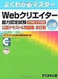 Webクリエーター能力認定試験(HTML4.01対応) <上級>公認テキスト&問題集【改訂版】 (よくわかるマスター)