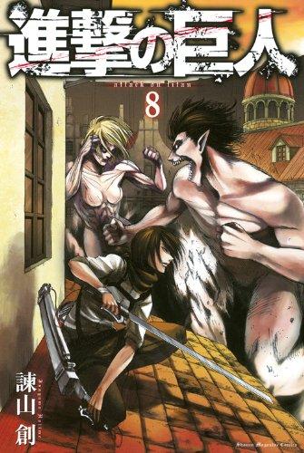 進撃の巨人(8) (講談社コミックス)の詳細を見る