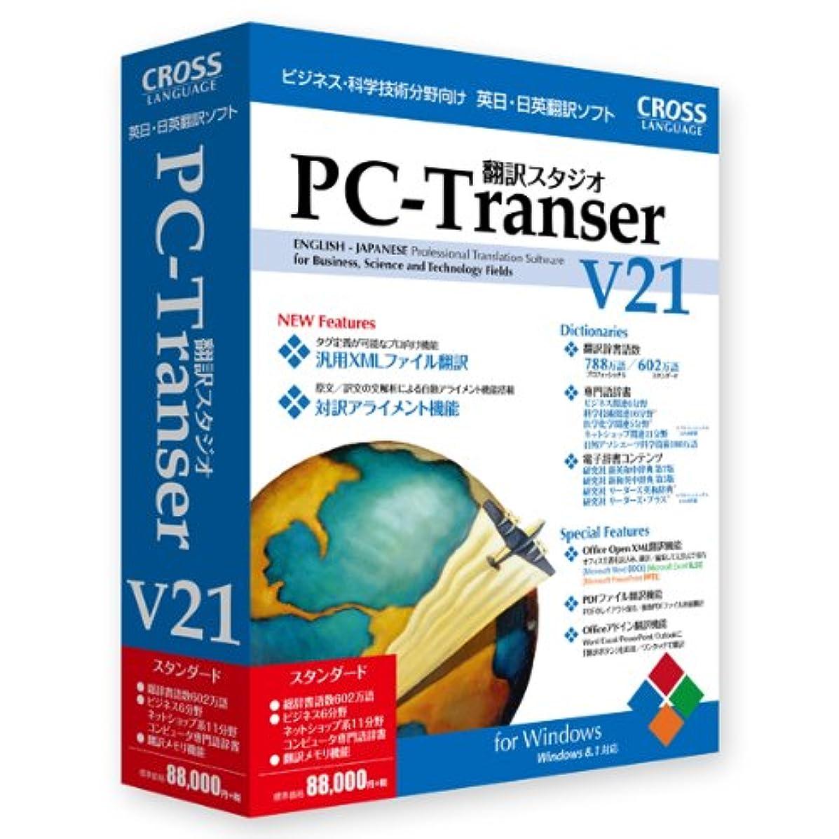 データソートシリーズPC-Transer 翻訳スタジオ V21 スタンダード