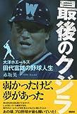 最後のクジラ――大洋ホエールズ・田代富雄の野球人生 画像