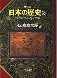 律令国家の建設とあらがう神祇 (マンガ 日本の歴史 6)