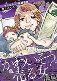 「かわいそう」を売る女(2) (ワケあり女子白書)
