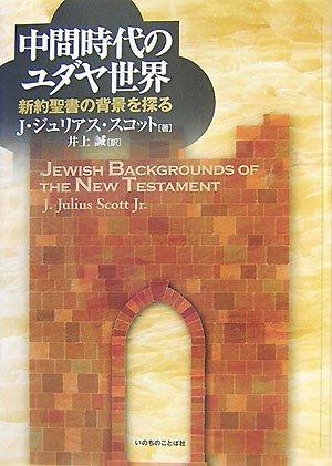 中間時代のユダヤ世界—新約聖書の背景を探る