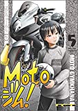 Motoジム! 5 (Motor Magazine Mook)