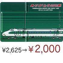 ありがとう 200系 2 カード型 USB メモリ 容量4GB 在庫限り 大特価!