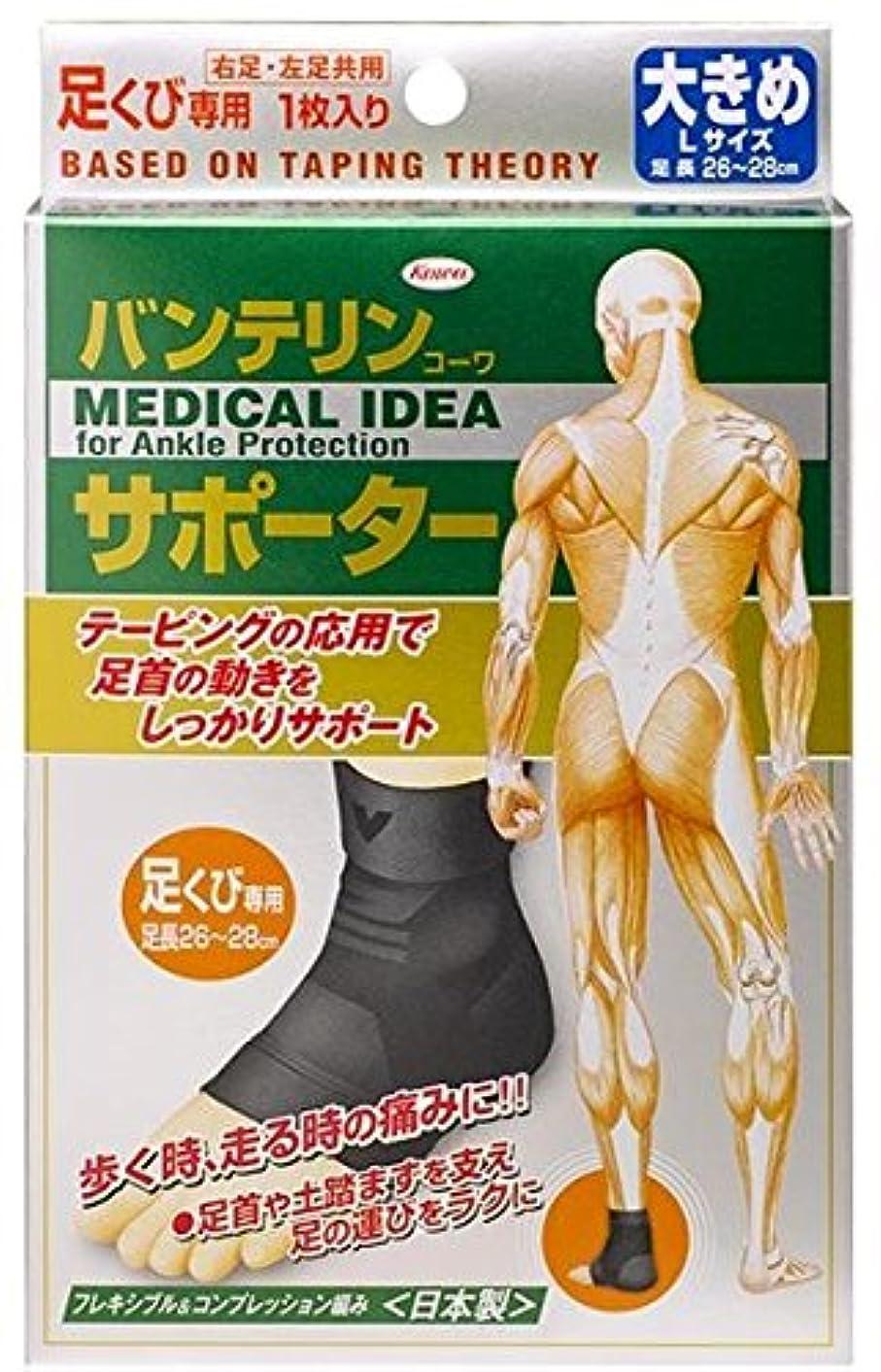 動脈想像するヘルパー興和(コーワ) バンテリンコーワサポーター 足くび専用 大きめLサイズ ブラック