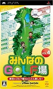 みんなのGOLF場 Vol.4 (ソフト単体版) (収録エリア:関西&中部編)