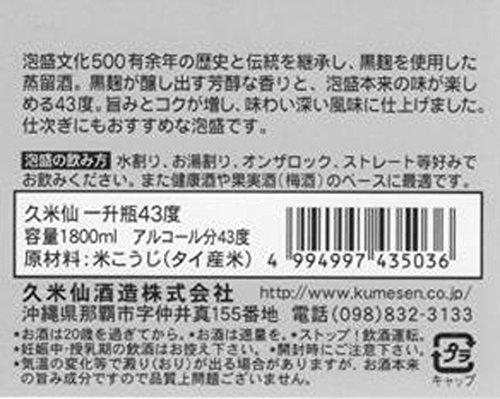 久米仙酒造 久米仙 1升瓶 43度 1800ml  [泡盛/沖縄県]