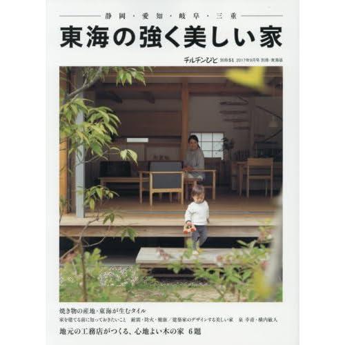 東海の強く美しい家 2017年 09 月号 [雑誌]: チルチンびと 別冊