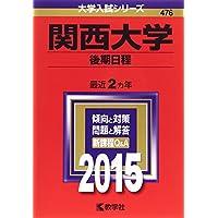 関西大学(後期日程) (2015年版大学入試シリーズ)