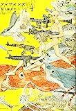 ディザインズ(4) (アフタヌーンKC) 画像