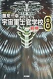 宇宙軍士官学校─前哨─ 8 (ハヤカワ文庫JA) 画像