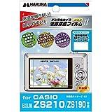 HAKUBA デジタルカメラ液晶保護フィルムMarkIICASIO EXILIM ZS210/ZS190 専用