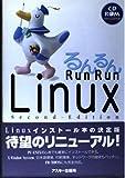Run run Linux (アスキーブックス)