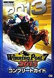 「ウイニングポスト7 2013 コンプリートガイド」の画像