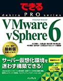 できるPRO VMware vSphere 6 できるPROシリーズ