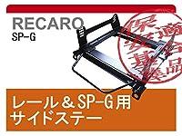 【右側用】[レカロSP-G]CE9A ランサーエボリューション2用シートレール