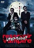 レザボア・ヴァンパイア[DVD]