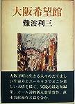 大阪希望館 (1978年)