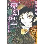 夢幻紳士―高橋葉介セレクション マンガ少年版 (ASAHI COMICS)