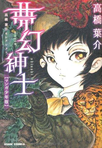 夢幻紳士―高橋葉介セレクション マンガ少年版 (ASAHI COMICS)の詳細を見る
