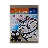 ルドルフとイッパイアッテナ (講談社ファミリーブック―NHK母と子のテレビ絵本 (11)) 画像