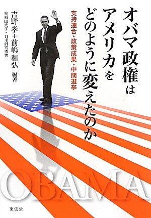オバマ政権はアメリカをどのように変えたのか―支持連合・政策成果・中間選挙